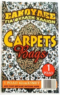 Picture of ΣΑΚΟΥΛΕΣ ΧΑΛΙΩΝ CARPET HDPE 42cmX5m 1ΤΕΜ
